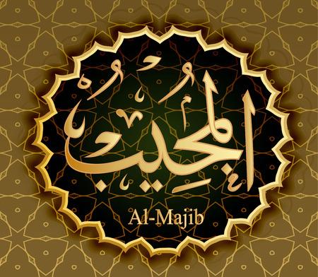Illustration pour Name of Allah al-Mujeeb the Responsive means. - image libre de droit