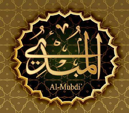 Illustration pour The name of Allah al-Mubdi means Founder Innovator . - image libre de droit