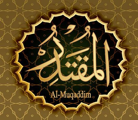 Illustration pour The name of Allah al-Mukaddim means Approaching - image libre de droit