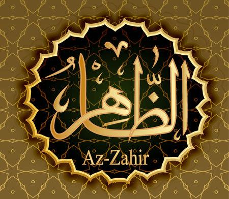 Illustration pour Name of Allah AZ-Zahir means the Obvious Understandable . - image libre de droit