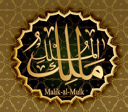 Illustration pour the name of Allah Malik means ul-Mulk King of the Kingdom . - image libre de droit