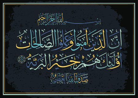 Illustration pour Islamic calligraphy from the Quran-Indeed, those who believe and do righteous deeds are the best of creatures. - image libre de droit