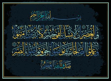 Illustration pour Islamic Calligraphy of Quran and Sura ASR. Time - image libre de droit