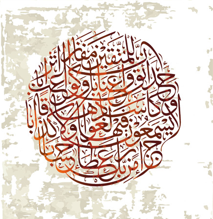 Illustration pour Islamic calligraphy verses from the Quran 78: 31-36 for registration of Muslim holidays - image libre de droit