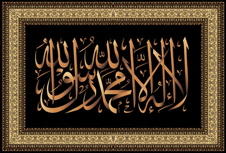 Illustration pour La-ilaha-illallah-muhammadur-rasulullah for the design of Islamic holidays. This colligraphy means There is no God worthy of worship except Allah and Muhammad is his Messenger. - image libre de droit