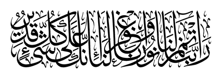 Illustration pour Islamic calligraphy from the Quran, Surah 66 verse 8. -Our Lord Give us full light and forgive us. Indeed, You are capable of anything. - image libre de droit