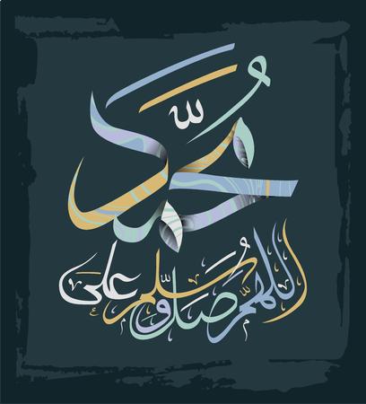 Illustration pour Islamic calligraphy Muhammad, sallallaahu 'alaihi WA sallam, can be used to make Islamic holidays Translation: Prophet Muhammad, sallallaahu' alaihi WA sallam - image libre de droit