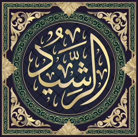 Illustration pour The Islamic calligraphy of Ar-Rashid , one of the 99 names of Allah, in the circular writing style of Tulut, translates as: guide, infallible Teacher and knower. - image libre de droit