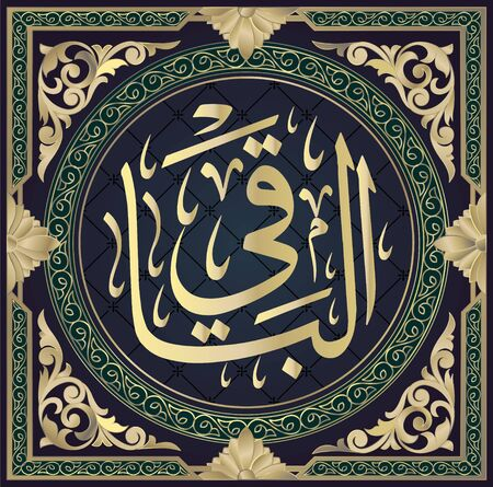 Illustration pour Arabic Calligraphy of Al-Baaqi , One of the 99 Names of ALLAH, in a Circular Thuluth Script Style, Translated as: The Ever Enduring and Immutable. - image libre de droit