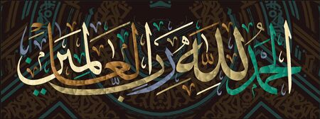 Illustration pour Islamic calligraphy AlhamduliLachi Robbil Alamin For the design of Muslim holidays means Praising God for the Lord of the Worlds . - image libre de droit