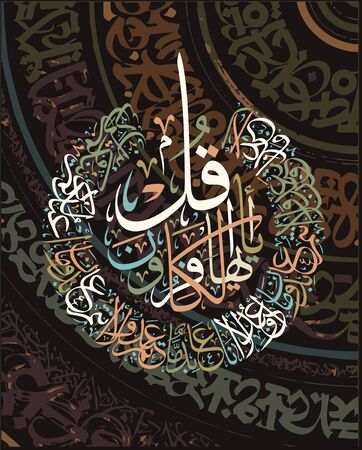 Illustration pour Arabic Calligraphy of chapter Al-Kaafiroon of the Quran, translated as: Say, O disbelievers, I do not worship what you worship, Nor are you worshippers of what I worship... - image libre de droit