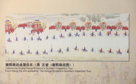 Kangxi's southern tour honour guard.