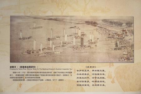 Qianlong emperor southern inspection tour.