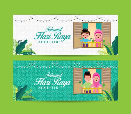 Illustration pour Hari Raya Aidilfitri banner design with muslim family holding a lamp light and ketupat. Malay word selamat hari raya aidilfitri that translates to wishing you a joyous hari raya. - image libre de droit