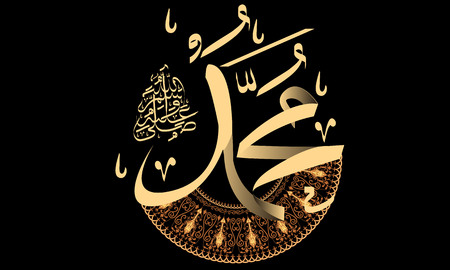 Illustration pour Vector of islamic calligraphy name of Prophet - Solawat supplication phrase translated as God bless Muhammad - image libre de droit