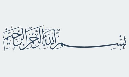Illustration pour Vector Bismillah. Islamic or arabic Calligraphy. Basmala - In the name of God - image libre de droit