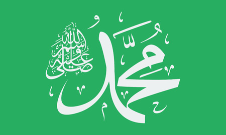 Illustration pour Vector of arabic calligraphy name of Prophet - Salawat supplication phrase translated as God bless Muhammad - image libre de droit