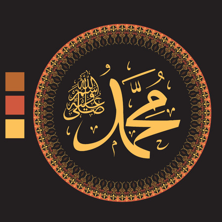 Illustration pour Vector of arabic calligraphy name of Prophet Mohammad - translated as God bless Mohammad. Circle islamic ornamental and floral round decorative frame. - image libre de droit