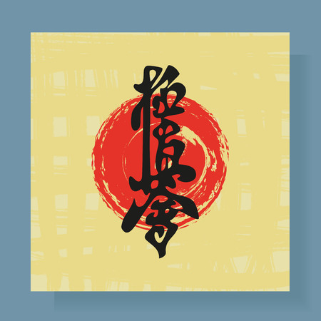 Karate hieroglyph on a yellow background with a red circle.