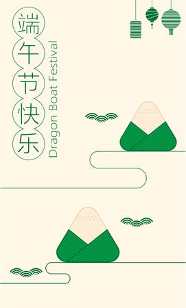 Ilustración de Dragon boat festival greeting card template. - Imagen libre de derechos