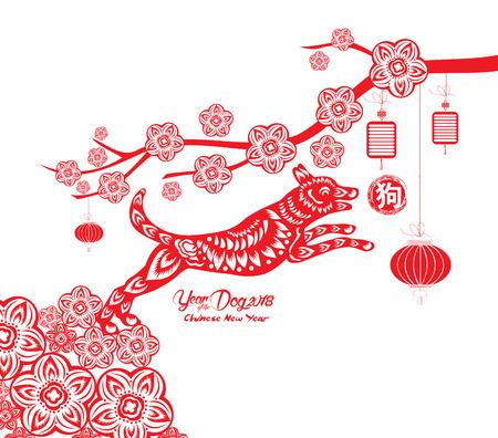 Illustration pour Red paper cut dog in frame and flower symbols (hieroglyph: Dog) - image libre de droit