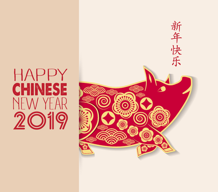 Ilustración de Happy Chinese New Year 2019 year of the pig. Chinese characters mean Happy New Year, wealthy, Zodiac sign for greetings card, flyers, invitation, posters, brochure, banners, calendar - Imagen libre de derechos