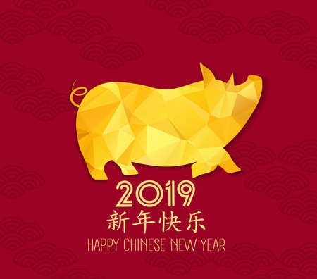 Ilustración de Polygonal pig design for Chinese New Year celebration, Happy Chinese New Year 2019 year of the pig. Chinese characters mean Happy New Year - Imagen libre de derechos