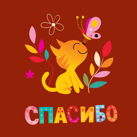 Illustrazione per thank you in Russian language - greeting card with cute kitten - Immagini Royalty Free