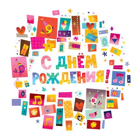 Ilustración de Happy birthday in Russian card - Imagen libre de derechos