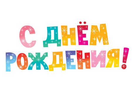 Illustration pour Happy Birthday in Russian - image libre de droit