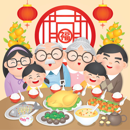 Ilustración de Chinese New Year Family Reunion Dinner Vector Illustration with delicious dishes, (Translation: Chinese New Year Eve, Reunion Dinner) - Imagen libre de derechos