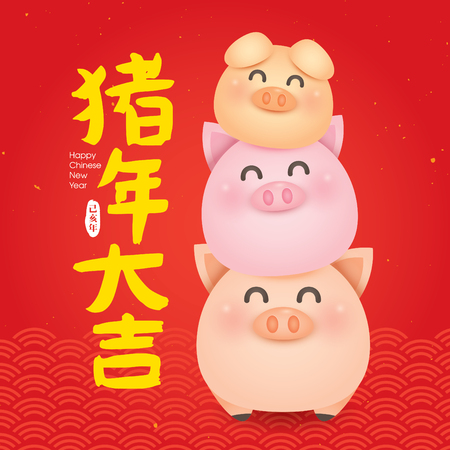 Illustration for 2019 Chinese New Year, Year of Pig Vector Illustration. (Translation: Auspicious Year of the pig) - Royalty Free Image