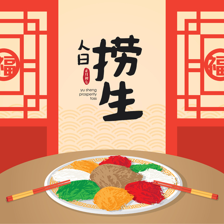 Illustration for Traditional Chinese dish Lou Sang, Yu Shang. Usually as the appetizer due to its symbolism of good luck for the new year. - Royalty Free Image