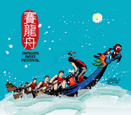 Ilustración de Vector of dragon boat racing during Chinese dragon boat festival. Ink splash effect makes it looks more powerful, full energy and spirit! The Chinese word means dragon boat racing. - Imagen libre de derechos