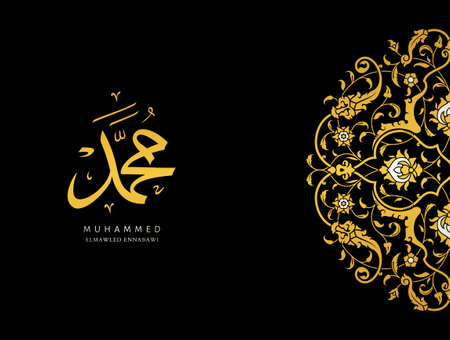 Illustration for Vector design Mawlid An Nabi - birthday of the prophet Muhammad. The arabic script means ''the birthday of Muhammed the prophet'' Based on Morocco background. - Royalty Free Image