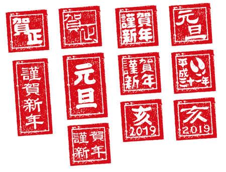 Illustration pour new year stamp illustration set for 2019 - image libre de droit