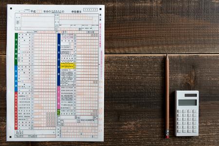Photo pour Tax return filing in Japan - image libre de droit