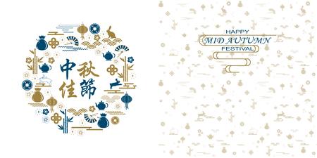 Ilustración de Happy Mid Autumn Festival card Translation Happy Mid Autumn Festival. - Imagen libre de derechos