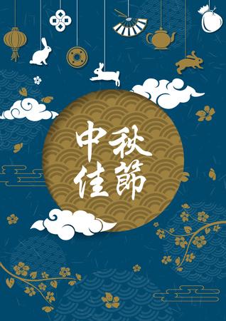 Illustration pour Chinese Mid Autumn Festival design. Vector illustration - image libre de droit