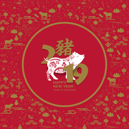 Ilustración de Happy Chinese new year 2019 card with pig. Chinese translation Pig. - Imagen libre de derechos