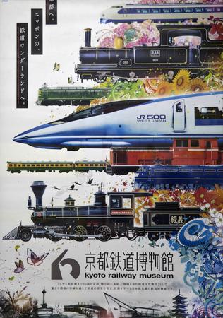 Foto de KYOTO, JAPAN - OCTOBER 8, 2016: Detail from Kyoto railway museum in Japan. Museum was opened in 1972 and is largest railway museum in Japan - Imagen libre de derechos