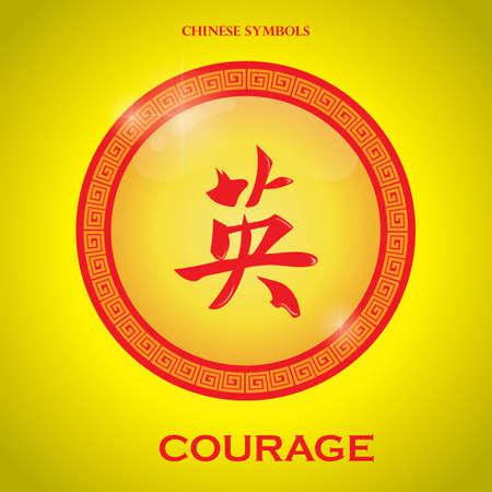 Ilustración de chinese calligraphy courage - Imagen libre de derechos