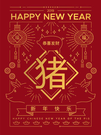 Ilustración de Chinese New Year 2019 greeting card illustration in traditional outline style with gold color asian decoration and calligraphy sign that means pig, fortune, prosperity wishes. - Imagen libre de derechos
