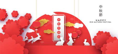Illustration pour Mid autumn  of paper cut craft toy landscape with rabbits, flowers, clouds and traditional asian lanterns - image libre de droit