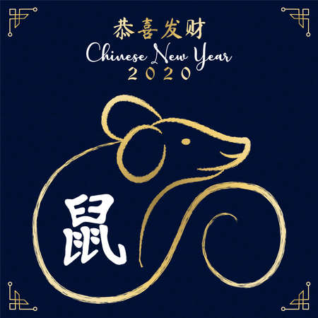 Ilustración de Chinese New Year 2020 greeting card illustration of gold mouse symbol in hand drawn asian art style. - Imagen libre de derechos
