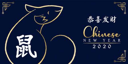 Ilustración de Chinese New Year 2020 greeting card  of gold mouse symbol in hand drawn asian art style. - Imagen libre de derechos