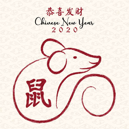 Illustration for Happy Chinese New year 2020 traditional greeting card of red mouse in hand drawn asian art style. - Royalty Free Image