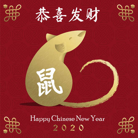 Illustration for Chinese new year 2020 greeting card of gold mouse animal on red asian art - Royalty Free Image