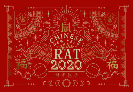 Illustration pour Chinese New Year 2020 greeting card of gold mouse, traditional decoration in modern line art style with asian text quote. Calligraphy symbol translation: rat, fortune, happy holiday message. - image libre de droit