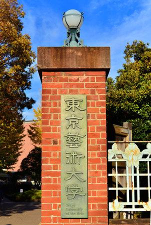 Foto de Tokyo, Japan - November 25, 2017: Tokyo University of the Arts entrance in Ueno District - Imagen libre de derechos